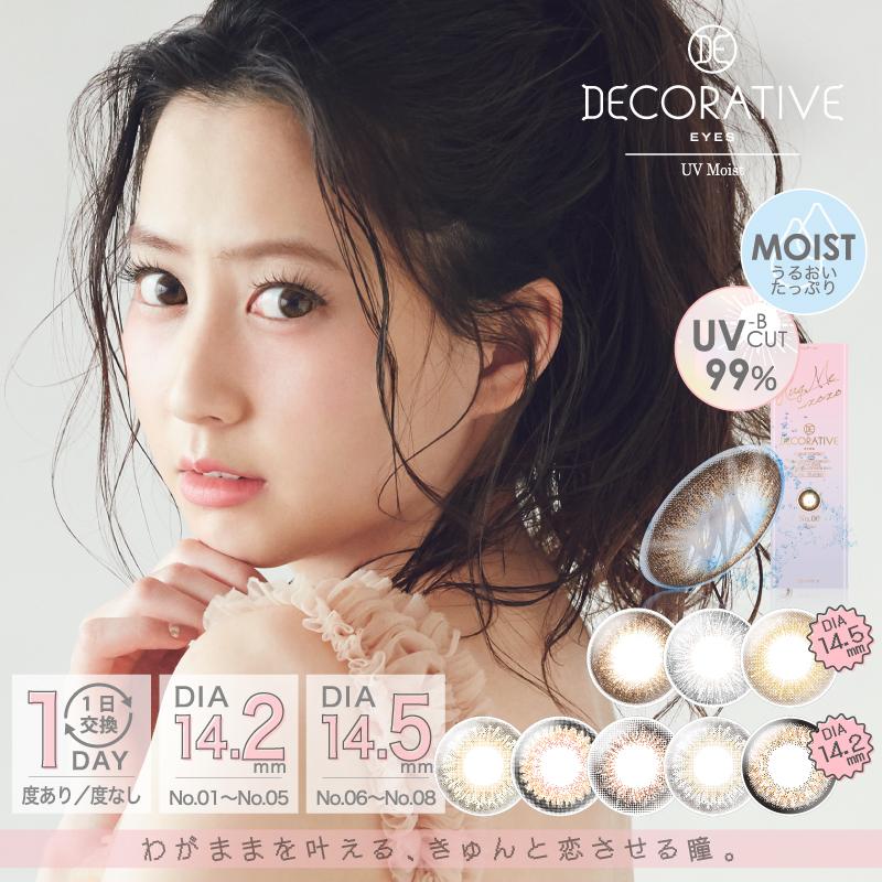 デコラティブアイズ UVモイスト 1day 1箱10枚入