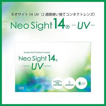 ネオサイト14UV 1箱6枚