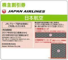 JAL 株主優待券 期限 2018年5/31 送料込み
