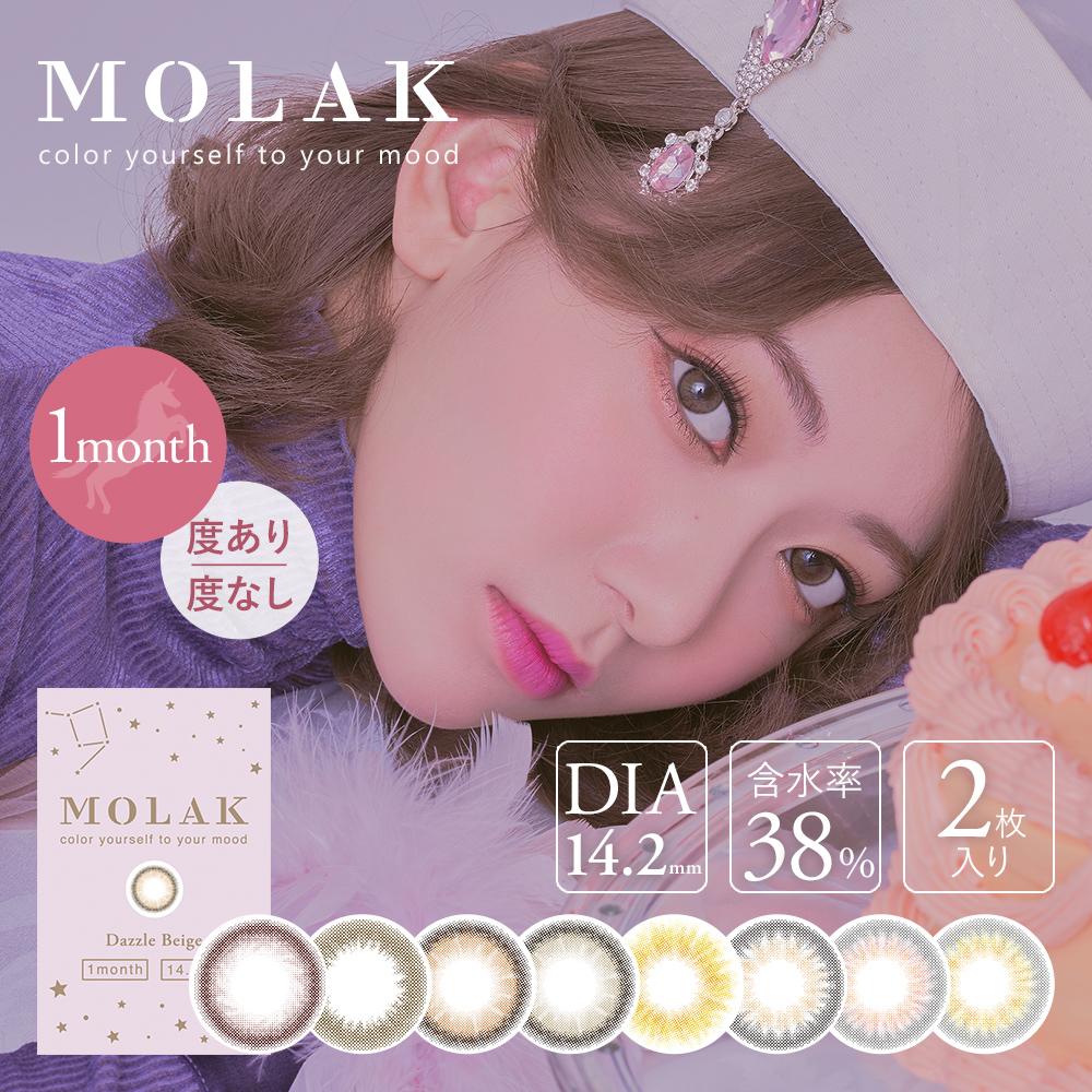 MOLAK 1month モラク マンスリー 1箱2枚入 ソフトコンタクトレンズ