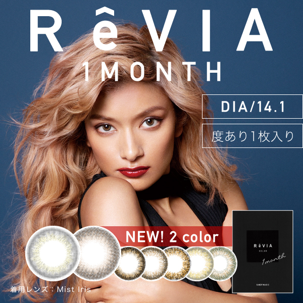 Revia 1month レヴィア ワンマンス COLOR 1箱1枚入 2箱セット  度あり
