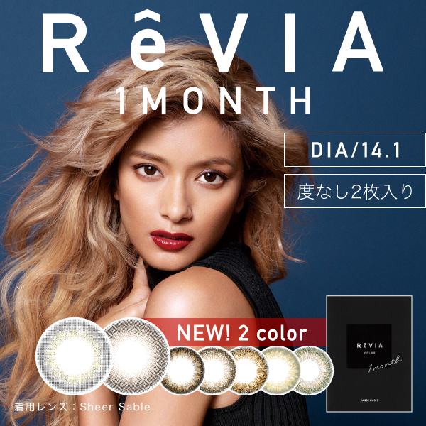 Revia 1month レヴィア ワンマンス COLOR 1箱2枚入 度なし