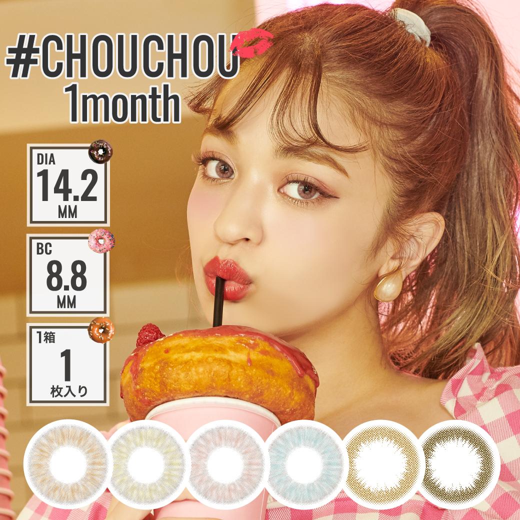 チュチュ 1ヶ月 CHOUCHOU 1month 度あり ソフトコンタクトレンズ 1箱2枚入