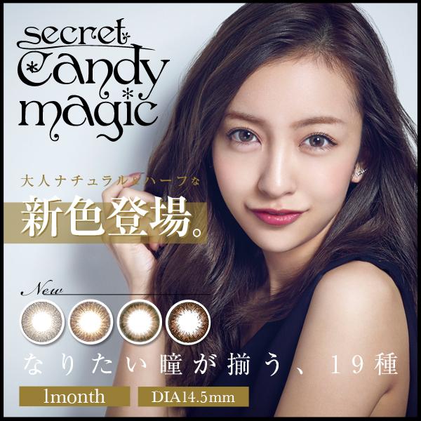 シークレット キャンディーマジック<br>キャンディープレミアシリーズ  1箱2枚入 度なし ソフトコンタクトレンズ 1箱2枚入り