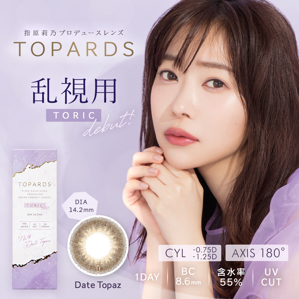 TOPARDS TORIC トパーズ トーリック 1day 1箱10枚入