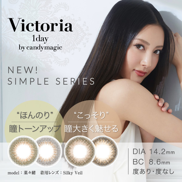 ヴィクトリアワンデーシンプルシリーズ  1箱10枚
